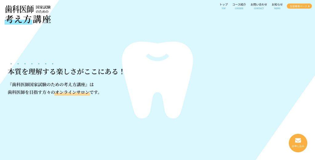 歯科医師国家試験のための考え方講座パソコンサイトデザイン